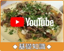 YouTube 基礎知識