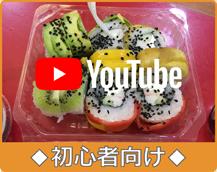 ◆YouTube 初心者向け◆